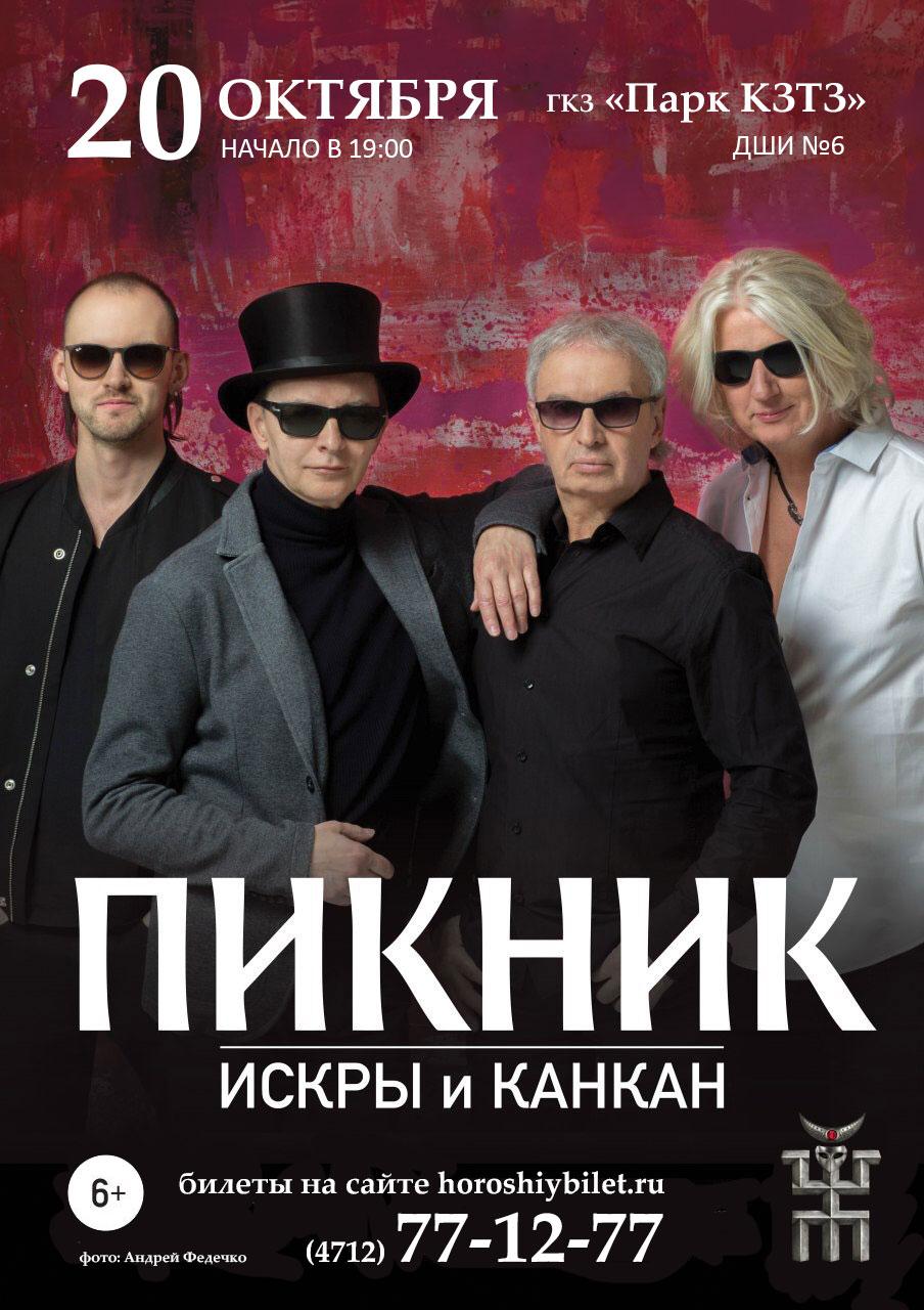 Курск афиша концерты 2017 театр сатира афиша