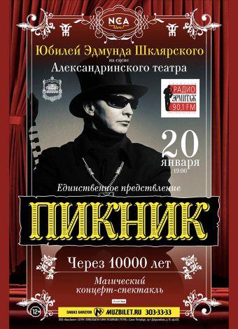 александринский театр санкт-петербург афиша на январь 2016 квартир