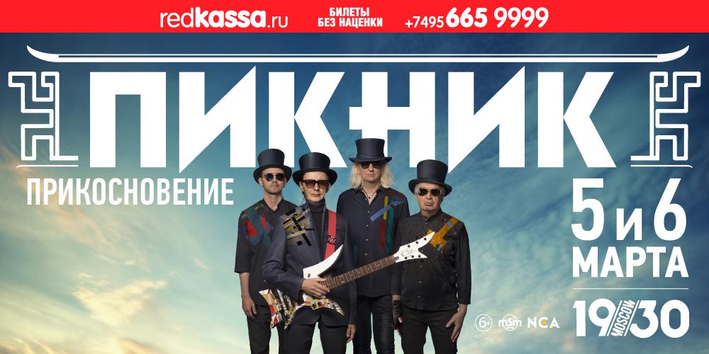 Концерты в клубах москвы марта автомобильный клуб москвы