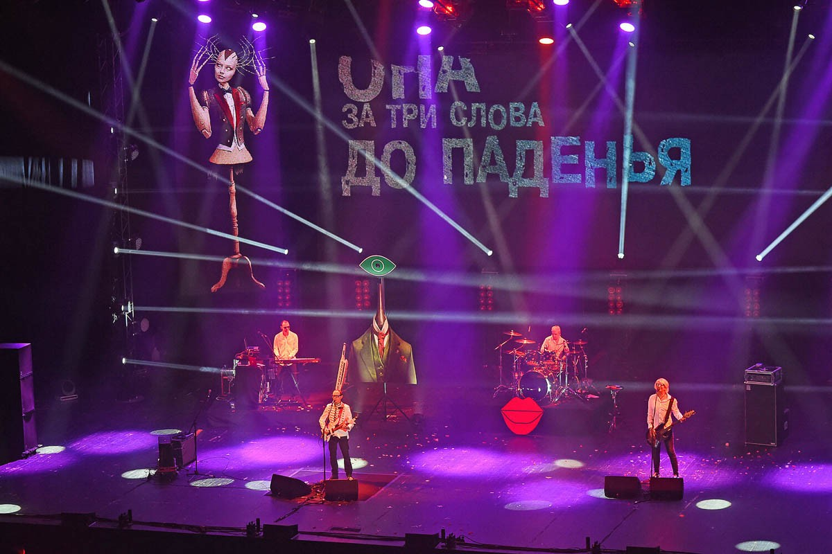 Пикник – Crocus City Hall 05 ноября 11